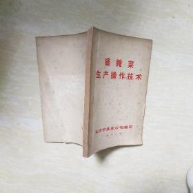 酱腌菜生产操作技术(1981年出版 原版出售)长沙市蔬菜公司 编印