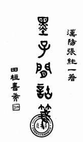 墨子闲诂笺-1922年版-(复印本)