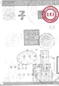 墨子-1945年版-(复印本)-中国历代名贤故事集学术先进