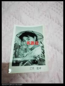 老照片:演员 陈冲
