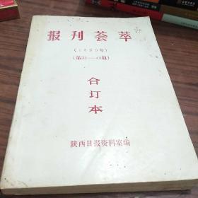报刊荟萃1989第38――49期 合订本
