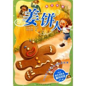 中国孩子最喜欢的经典故事  外国故事卷·姜饼人 寓言故事
