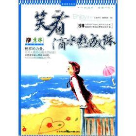 意林励志弹系列·意林青年励志馆:笑看滴水熬成珠