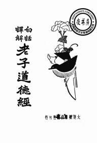 【复印件】白话译解老子道德经-1935年版-