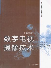 数字电视摄像技术(第二版)(现代传媒技术实验教材系列) 978