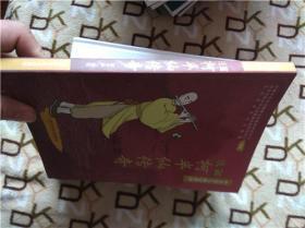 太安大典:漫画柯半仙传奇
