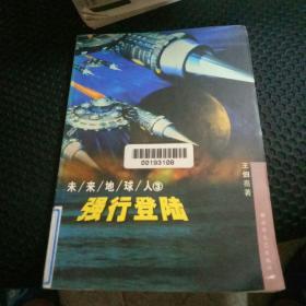 未来地球人3:强行登录