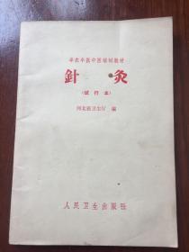 半农半医中医培训教材:针灸(试行本)