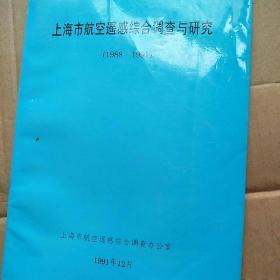 上海市航空遥感综合调查与研究