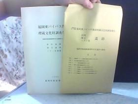 福冈东 关系埋藏文化财调查报告【后半部分受潮】