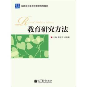 实践导向型老师教育系列教材:教育研究方法 9787040332544
