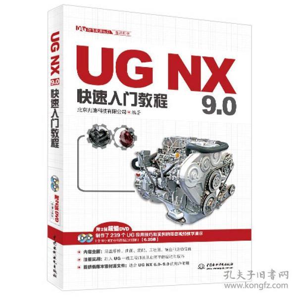 UG NX 9.0快速入门教程(UG软件应用认证指导用书)