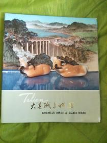 大连绒鸟料器  七十年代广告宣传画册