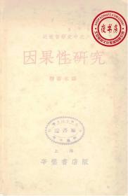 近世哲学史中之因果性研究-1934年版-(复印本)