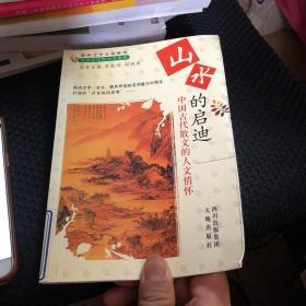 山水的启迪:中国古代散文的人文情怀