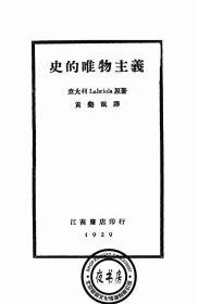 史的唯物主义-1929年版-(复印本)