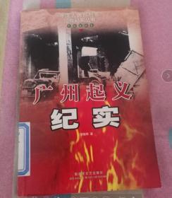馆藏书 广州起义纪实:革命暴动卷