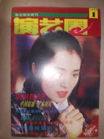 演艺圈 都市娱乐画刊1994年总第1.2.6期