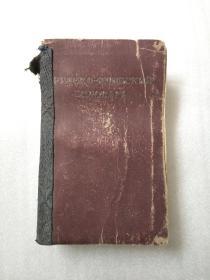 最新露和辞典(有藏者印章)