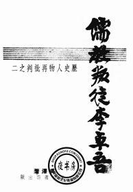 儒教叛徒李卓吾-1949年版-(复印本)-历史人物再批判