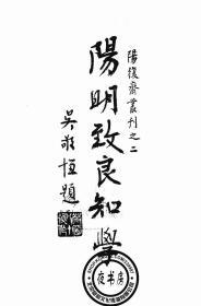 阳明致良知学-1948年版-(复印本)-阳复斋丛刊