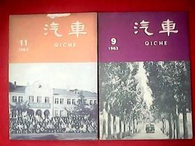 老期刊:汽车 1963年第9、11、12期【3册合售】