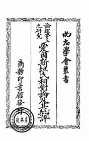论理学上之研究爱因斯坦氏相对论及其批评-1924年版-(复印本)