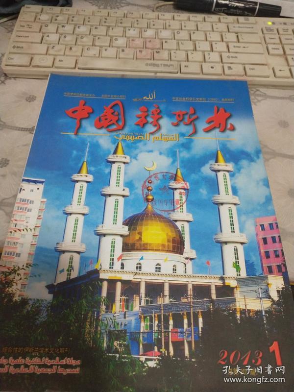 中国穆斯林2013年第1期总第201期