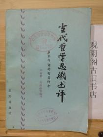 (正版 一版一印)古代哲学思潮述评  日本学者的有关评介
