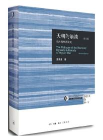 天朝的崩溃(修订版):鸦片战争再研究(精装)