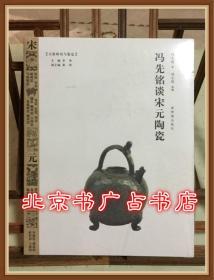 冯先铭谈宋元陶瓷【正版 全新 现货】仅一本