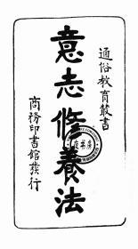 意志修养法-1935年版-(复印本)-通俗教育丛书