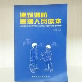 建筑消防管理人员读本