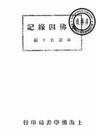 入佛因缘记-1934年版-(复印本)