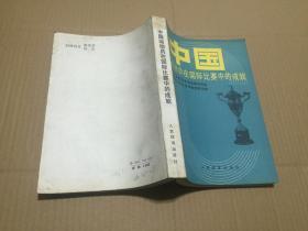 中国运动员在国际比赛中的成就 原版书