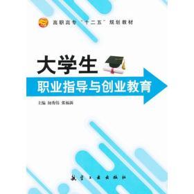 大学生职业指导与创业教育(高职高专)