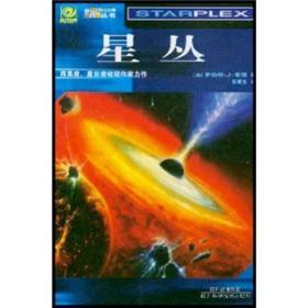 星丛:Starplex