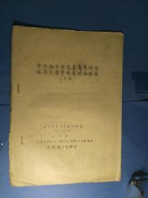 中央和中央文革负责同志接见天津市代表时的讲话(记录稿)