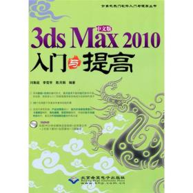 中文版3ds Max 2010入门与提高