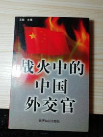 战火中的中国外交官