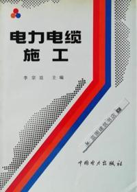 电力电缆施工9787801252906李宗廷/中国电力出版社/蓝图建筑书店