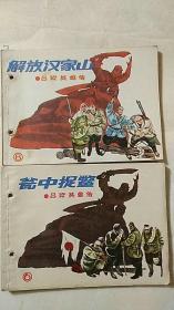 《吕梁英雄传之八——解放汉家山》、《吕梁英雄传之六——瓮中捉鳖》  馆藏 有打孔