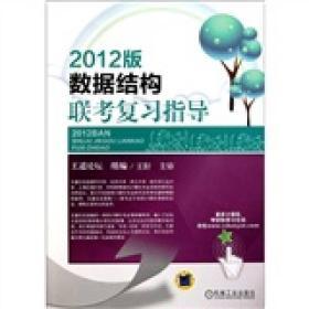 王道考研系列:数据结构联考复习指导:2012版