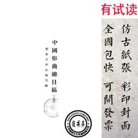 中国俗曲总目稿-(复印本)