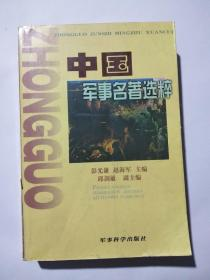 中國軍事名著選粹