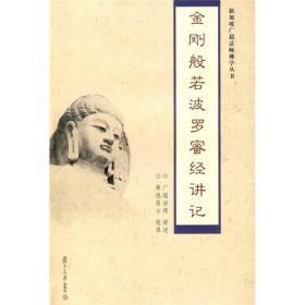 金刚般若波罗蜜经讲记(正版  复旦大学出版)