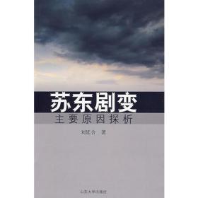 苏东剧变主要原因探析