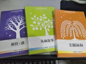 彼得·潘、丛林故事、长腿叔叔(中英文对照的儿童双语读物)共三册