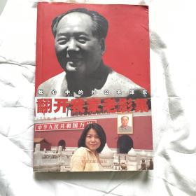 翻开我家老影集 我心中的外公毛泽东