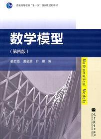 数学模型(第4版) 9787040311501 姜启源,谢金星,叶俊 高等